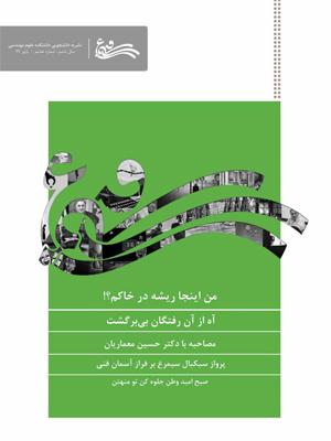 نشریه دانشجویی سیمرغ فنی